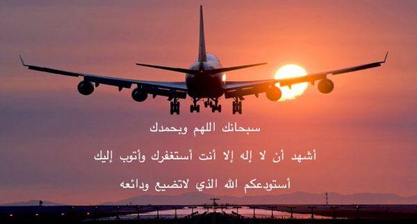 صيغة دعاء السفر الصحيحة للمسافر