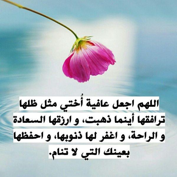 اللهم اشفي اختي Sar22xx Twitter