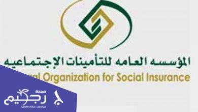 رقم التأمينات الاجتماعية