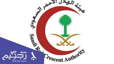 رقم وحدة الهلال الاحمر السعودي
