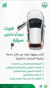 شروط بيع السيارات ونقل ملكيتها للمقيمين إلكترونيًا