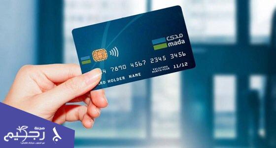 طريقة تفعيل بطاقة مدى وكيفية إصدار بطاقة مدى بنك البلاد مجلة رجيم