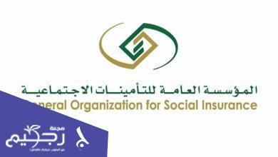 موقع التأمينات الاجتماعية
