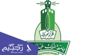 شروط اعفاء لجامعة الملك عبدالعزيز انتساب