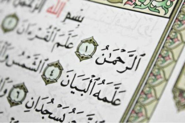التفسير الكامل لرؤية سورة الرحمن في المنام حسب الفقهاء