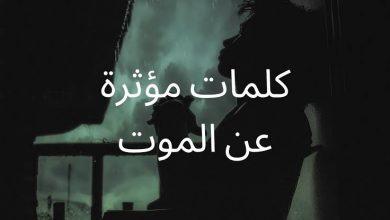 كلمات حزينة عن الموت