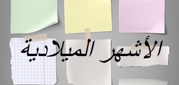 الأشهر الميلادية بالعربي