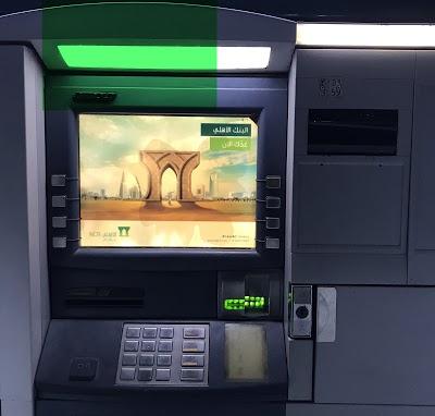 تفعيل خدمة الهاتف المصرفي البنك الاهلي مجلة رجيم