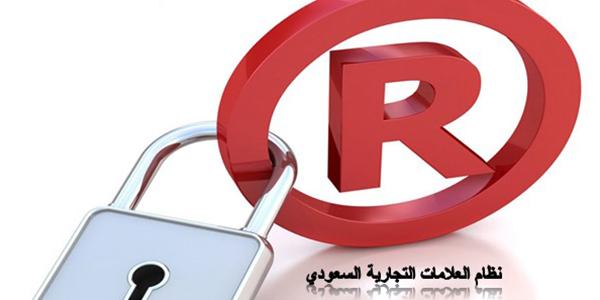 دليل شامل لفئات العلامات التجارية السعودية