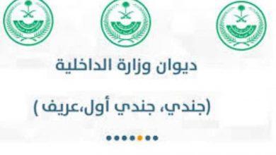 التقديم في ديوان وزارة الداخلية 1442