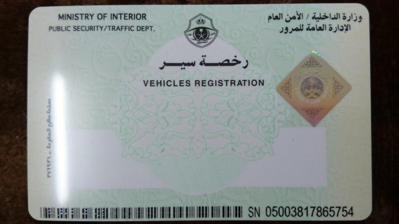رسوم تجديد استمارة سيارة عبر بنك الراجحي