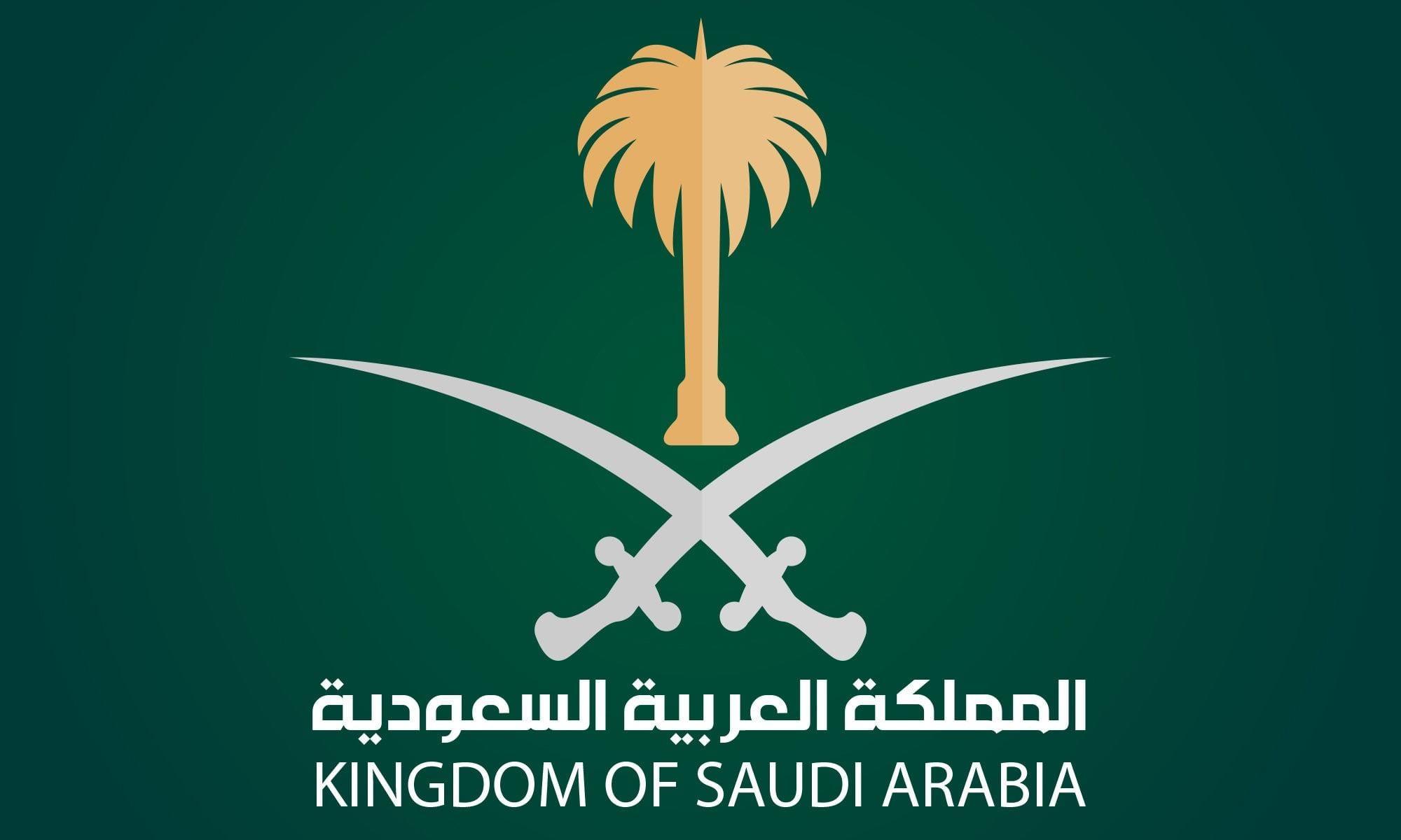 شروط التقديم لوظائف ديوان وزارة الداخلية السعودية