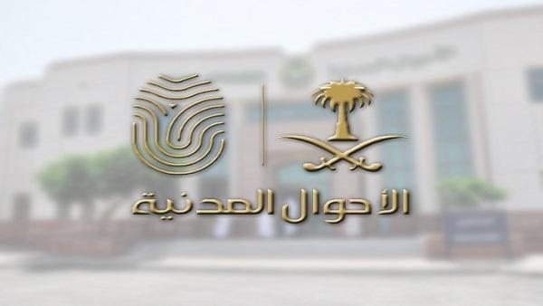 شروط تسجيل حالة ميلاد الأحوال المدنية السعودية 2021