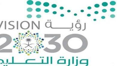 صور شعار وزارة التعليم hd 1442