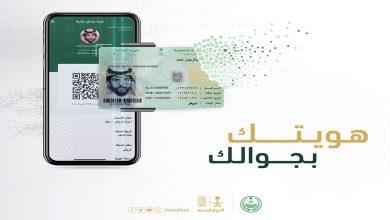 طريقة تفعيل الهوية الرقمية للسعوديين
