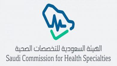غرامة تأخير تجديد بطاقة التخصصات الصحي