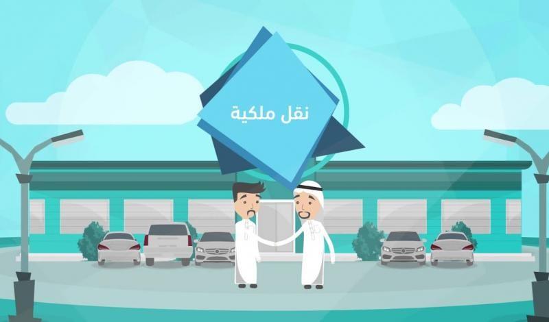 غرامة تأخير نقل ملكية السيارة .