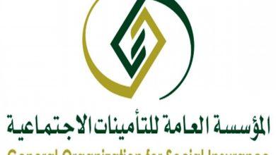 إلغاء مدة اشتراك في التامينات الاجتماعية السعودية