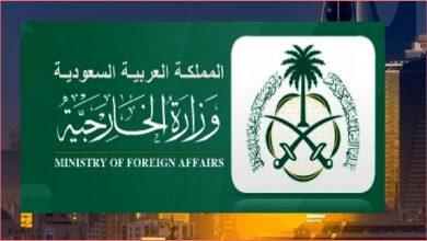 ألغي التأشيرات وزارة الخارجية السعودية