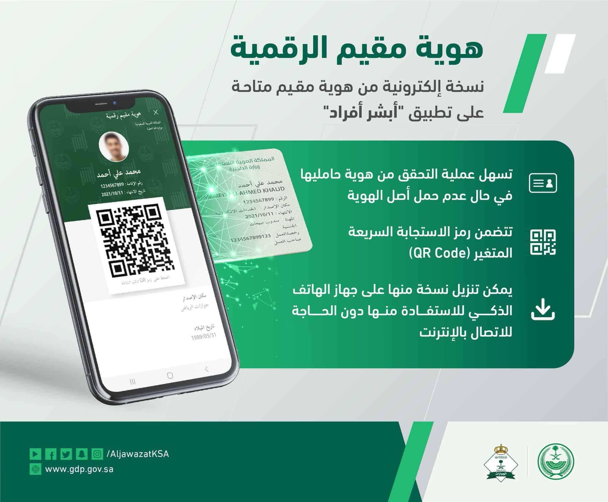 خطوات تفعيل الهوية الرقمية للمواطنين الكترونيا