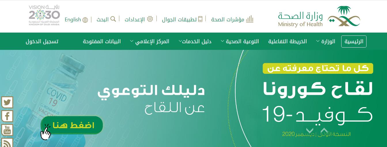 كيف اعرف نتيجة فحص الزواج في السعودية ورابط الاستعلام عن نتيجة الفحص مجلة رجيم