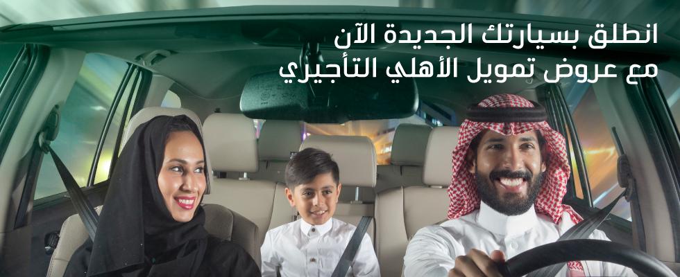 إجراءات نقل ملكية سيارة إيجار منتهي بالتمليك الأهلي - مجلة ...