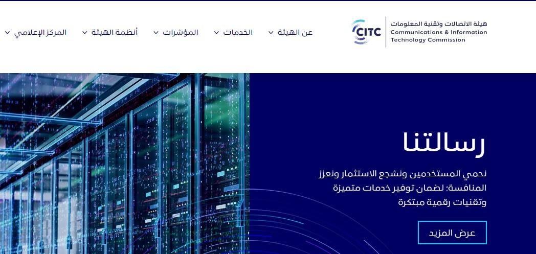 رابط رفع الشكاوي لهيئة الاتصالات portalservices.citc.gov.sa