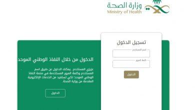 رابط حل مشكلة مسير الرواتب my.moh.gov.sa