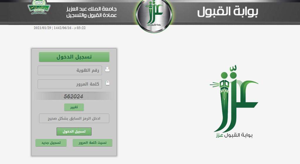 نسبة القبول في جامعة الملك عبد العزيز 1442 مجلة رجيم