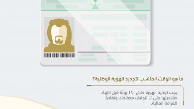 شروط تجديد الهوية الوطنية 2021 وكيفية حجز موعد في الأحوال المدنية