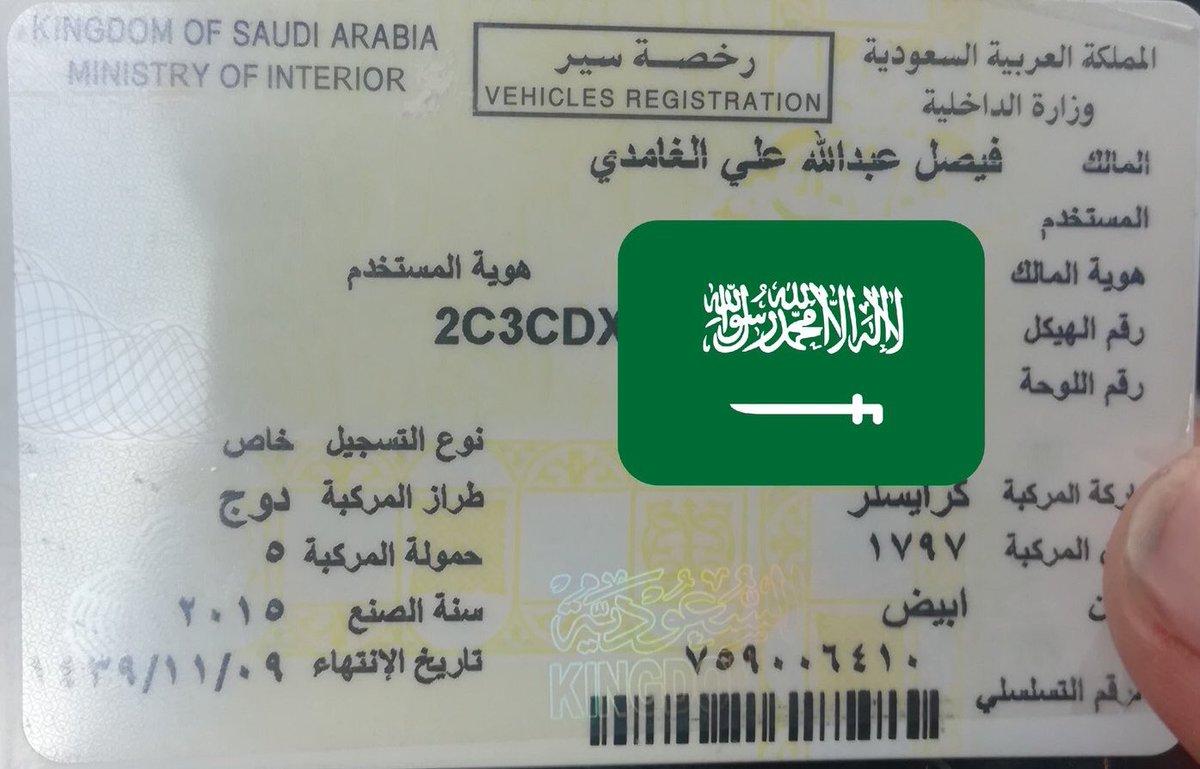 غرامة انتهاء رخصة السيارة في السعودية وما يترتب عليها