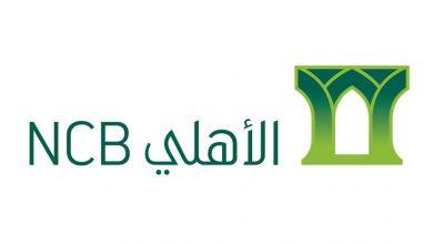 رقم خدمة عملاء البنك الأهلي السعودي