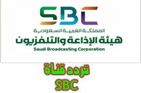 تردد قناة sbc السعودية 2021