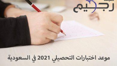 متي يفتح التسجيل في الاختبار التحصيلي 1442 موعد اختبارات التحصيلي 2021 في السعودية