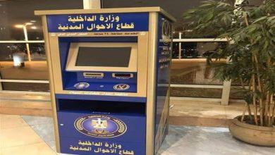 أماكن أجهزة تجديد بطاقة الأحوال ذاتيًا الرياض