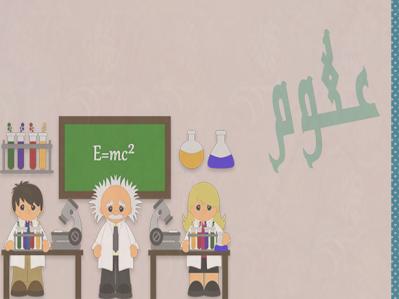 إذاعة مدرسية عن مادة العلوم كاملة