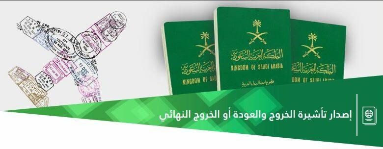 استعلام عن صدور تأشيرة الخروج والعودة برقم الإقامة أبشر الإلكترونية