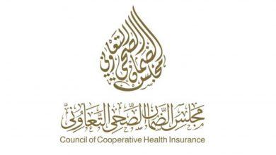الاستعلام عن صلاحية التأمين الطبي