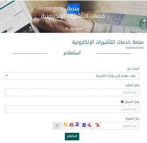 رابط تقديم طلب زيارة عائلية من خلال منصة التأشيرات الإلكترونية