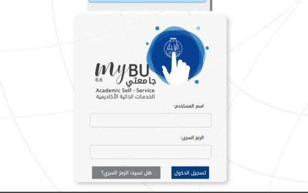 التسجيل في جامعة الباحة
