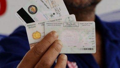 تجديد بطاقة الأحوال المدنية
