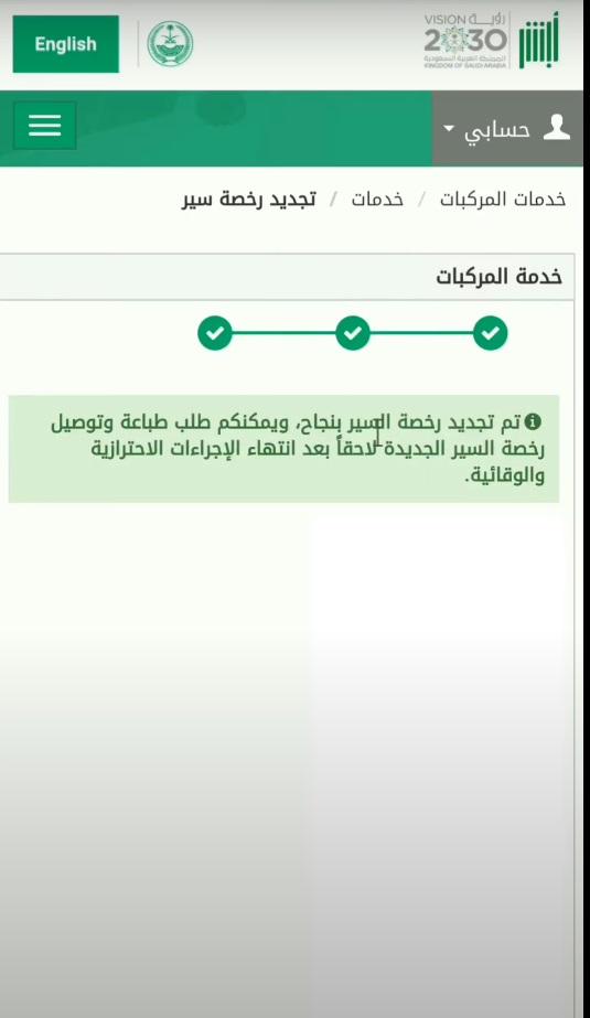 شروط تجديد استمارة السيارة في السعودية 2021 مجلة رجيم