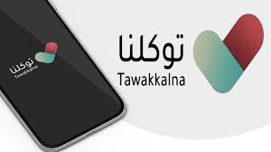 تغيير رقم الجوال في تطبيق توكلنا السعودي