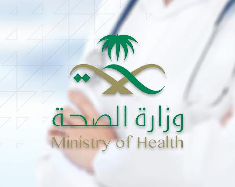 حاسبة برنامج سلم رواتب الصحة 2021