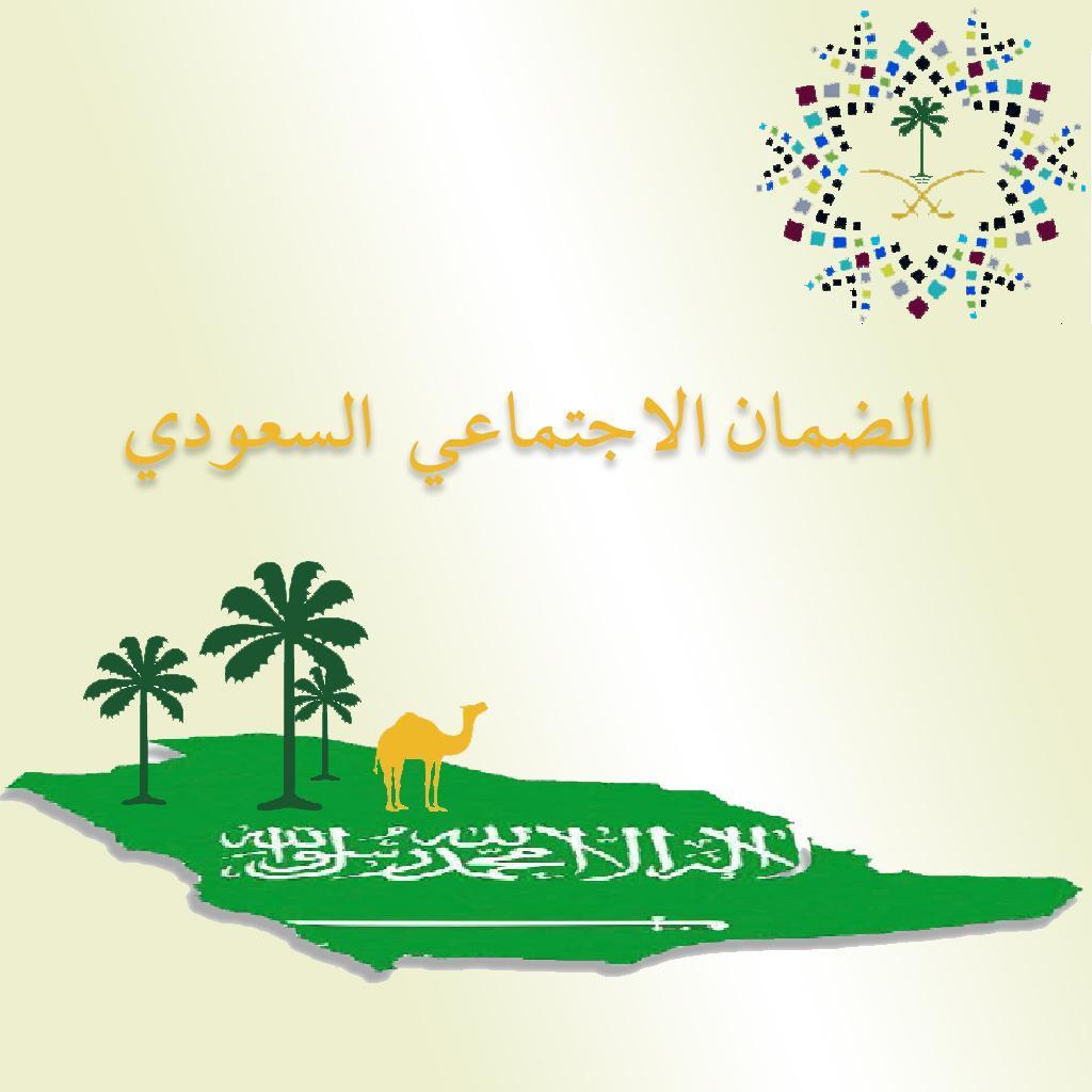 خطوات الاستعلام عن الضمان الاجتماعي السعودي