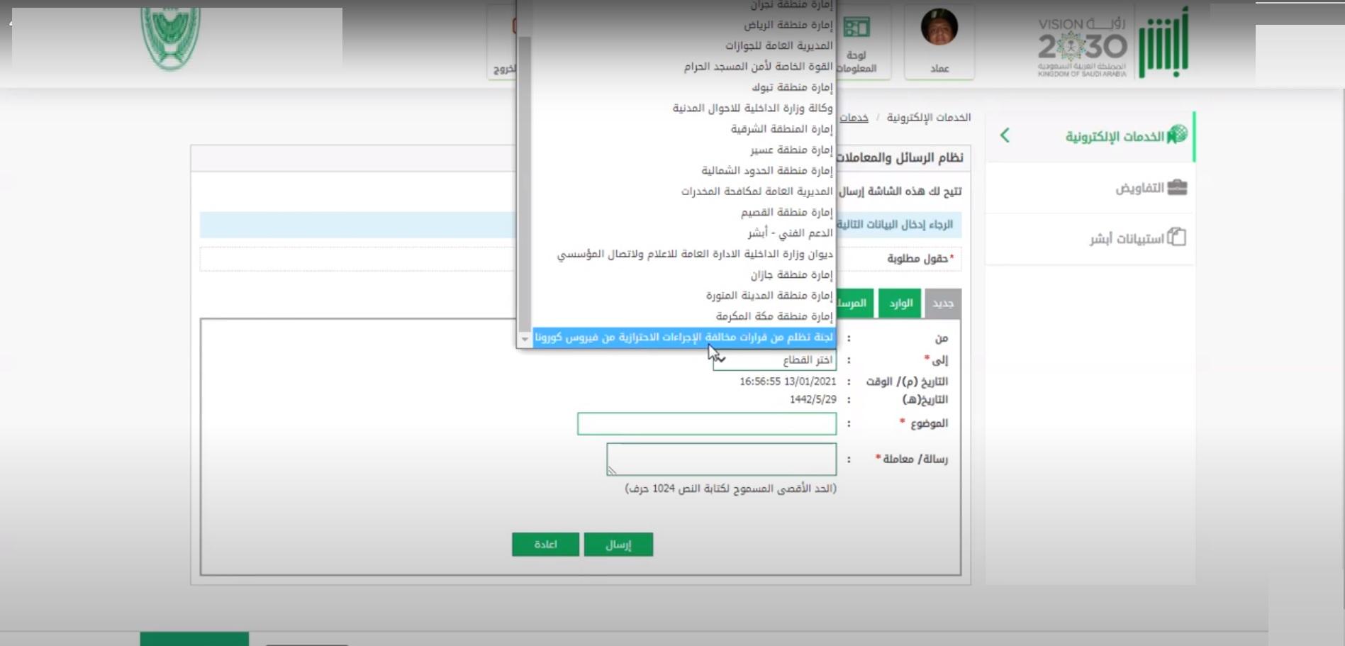طريقة الاعتراض على مخالفة الكمامة في السعودية 2021