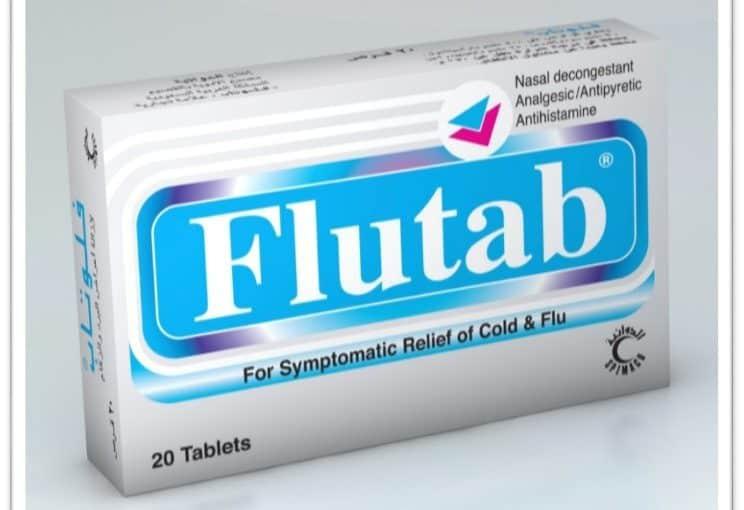 دواء فلوتاب أقراص