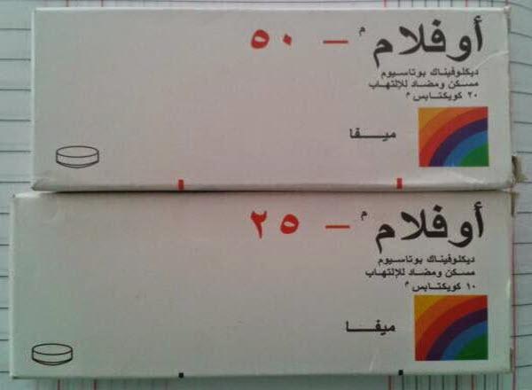 دواعي استخدام أوفلام أقراص مسكن لعلاج الآلام