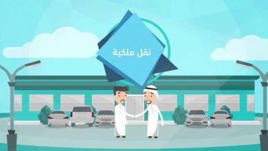 رسوم نقل ملكية السيارة