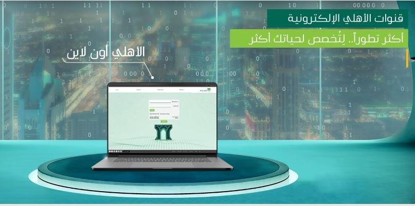 رصيد الجوازات استرداد رصيد الجوازات من بنك الراجحي والبنك الأهلي
